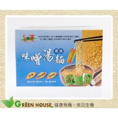 [綠工坊] 全素 味噌手工湯麵 非油炸麵體 獨立包裝 自然緣素