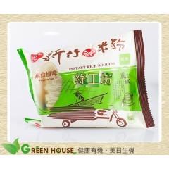 [綠工坊] 全素 新竹米粉 採用純米米粉 原味  沖泡麵 聖光牌