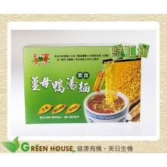 [綠工坊] 全素 薑母鴨手工湯麵 非油炸麵體 獨立包裝 自然緣素