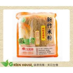 [綠工坊] 糙米米粉 100%純糙米 新竹米粉 完全無食品添加物 聖光牌 永盛米粉
