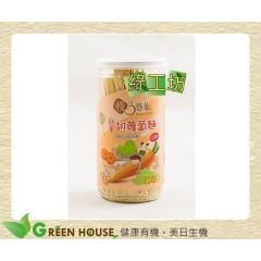[綠工坊] 全素 兒童胡蘿蔔麵 藜麥兒童瓜瓜麵 低鈉 慢悠仙