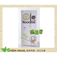 [綠工坊] 全素 幸福米麵 無鹽麵 無防腐劑無添加物 無添加鈉鹽.鹼水 綠緣