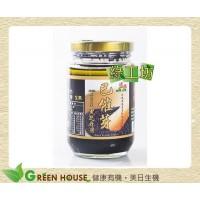 [綠工坊] 全素 100%已催芽純黑芝麻醬 260g 大罐 純黑芝麻醬 源順