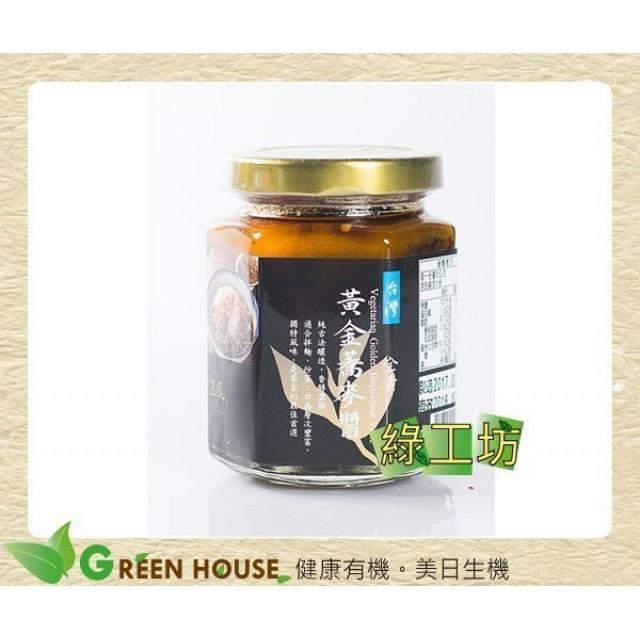 [綠工坊] 黃金蕎麥醬 香醇濃郁 天然無添加 拌醬極品 玉民