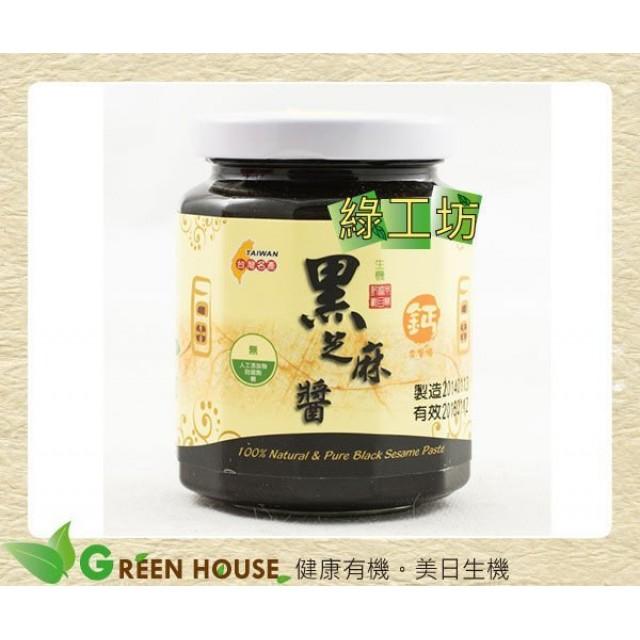 [綠工坊] 一口田100%生機黑芝麻醬 純芝麻 無糖 零添加