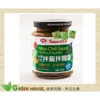 [綠工坊] 純釀拌飯拌麵醬 (微辣) 天然無添加 無防腐劑 味榮 超商取貨付款 免匯款