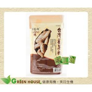 [綠工坊] 台灣蕃薯粉 天然地瓜粉 無農藥 堅持傳統手工製作 章俊源 章源製粉