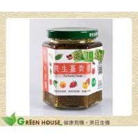 [綠工坊] 養生薑黃醬 天然無添加 毓秀私房醬