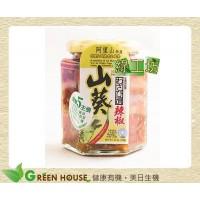 [綠工坊] 山葵辣椒醬 全素、無防腐劑、無色素 綠色生活