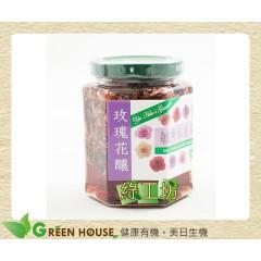 [綠工坊] 玫瑰花釀 麵包佐醬 泡茶 很好吃喔 天然無添加 毓秀私房醬