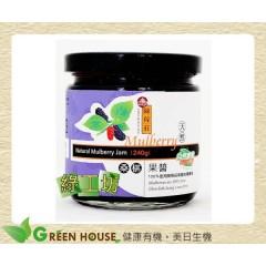 [綠工坊] 天然 桑椹果醬 100%陳稼莊果園無農藥‧無化肥栽培 超商取貨 免匯款