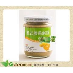 [綠工坊]   義式腰果鹹醬 天然無添加 里仁