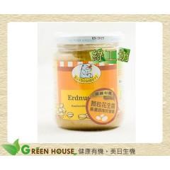 [綠工坊] 有機顆粒花生醬 有機花生醬 無糖 通過各項檢驗 德國原裝進口 智慧有機體