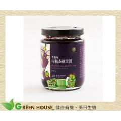 [綠工坊] 梅精桑椹果醬 無人工香料、無人工色素 綠源寶