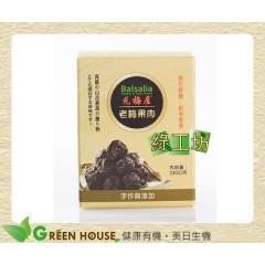 [綠工坊] 老梅果肉 老梅製成 低糖 零果膠 天然手作 元梅屋 綠色光
