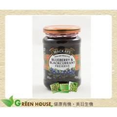 [綠工坊] 全素 梅凱藍莓黑醋栗果醬 來自於蘇格蘭最純正的果醬  一語堂