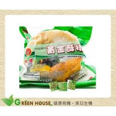 [綠工坊] 奶蛋素 黃金酥排 世界第一養生素食品牌 松珍