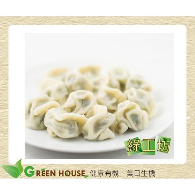 [綠工坊] 全素 手工素食水餃 皮Q 耐煮 餡料足 店內熱賣商品