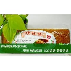 [綠工坊] 蛋素 燻板鴨(素茶鵝) 祥榮生物科技 ISO國際認證素料廠商 素料