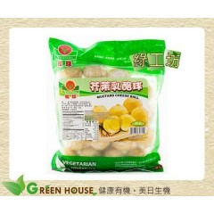 [綠工坊] 奶蛋素 芥茉乳酪球 世界第一養生素食品牌 松珍