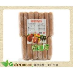 [綠工坊] 全素 美味素香腸 無防腐劑 ISO認證優良廠商 祥榮生技 素料