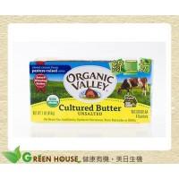 [綠工坊] 奶素 Organic Valley 有機無鹽奶油 有機奶油 生酮飲食 防彈咖啡 布緯食療