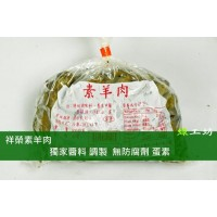 [綠工坊] 蛋素 素羊肉 香菇頭 無防腐劑 素料 ISO認證優良廠商 品質保證 祥榮生物科技