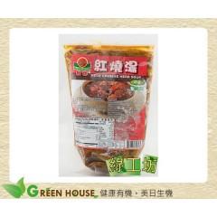 [綠工坊] 奶素 紅燒湯 湯底極品 在家也可以煮的好吃 世界第一養生素食品牌 松珍