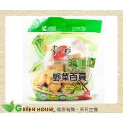 [綠工坊] 野菜百頁豆腐 素之都 無漂白 無防腐劑 全廣素食
