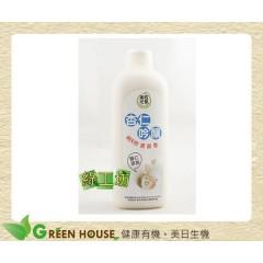 [綠工坊] 杏仁吟釀 純天然 濃、純、香 古法研磨 營養豐富 東牧