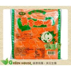 [綠工坊] 全素 黃金咖哩抓餅 手工抓餅 無防腐劑等添加物 全鴻 低溫宅配