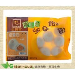 [綠工坊] 奶皇包 不使用發粉(膨鬆劑) 天然無添加 烘培客 餐御宴