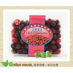 [綠工坊] 進口急速冷凍水果 野生種藍莓 蔓越莓 隆昌