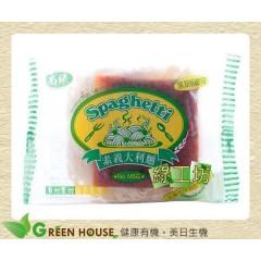 [綠工坊] 全素 素義大利麵 (黑胡椒微辣) 鐵板麵 多種煮法 尚緣