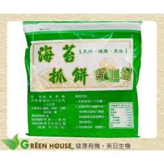 [綠工坊] 奶素 海苔手工抓餅 全麥 無防腐劑等添加物 全鴻 低溫宅配