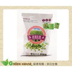 [綠工坊] 翠玉毛豆  鹽味毛豆  百賢農產 台灣九號 外銷日本台灣指定農場栽培管理