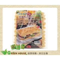 [綠工坊] 全麥西式燒餅 精選天然,健康的原料,獨特研製而成保留原有營養美味