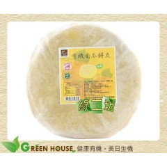 [綠工坊] 烘焙客 有機胚芽餅皮 有機南瓜餅皮 蛋餅皮 餐御宴 慈心有機認證