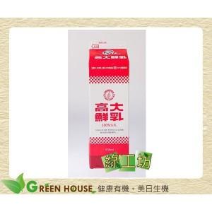 [綠工坊] 高大鮮乳 高大鮮奶 每星期一到本店 歡迎預訂 低溫宅配