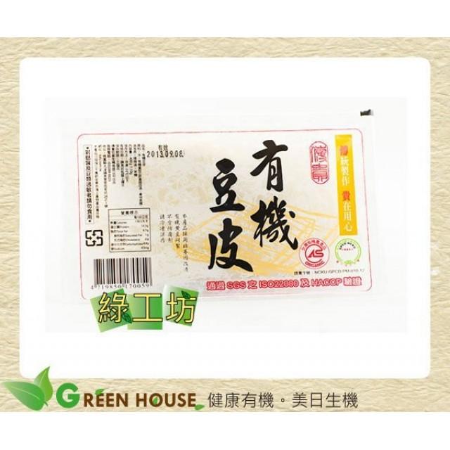 [綠工坊] 傳貴 有機豆皮 生豆皮 非基改豆皮 無防腐劑 無雙氧水 低溫宅配