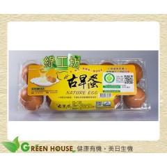 [綠工坊] 牧大畜牧場 雞蛋 古早蛋系列