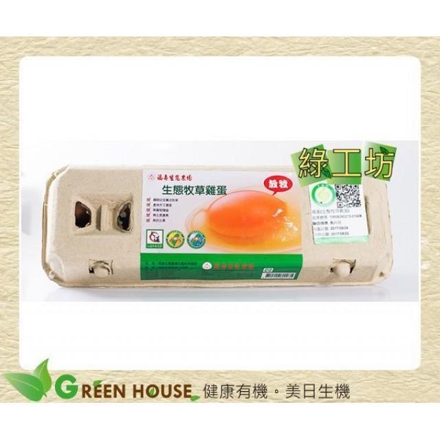 [綠工坊] 福壽生態牧草雞 放牧蛋 通過人道 SGS 無毒檢驗 生產履歷 等多項檢驗 福壽