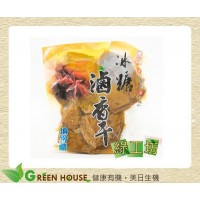 [綠工坊] 冰糖滷香干 採用非基改黃豆製成 品味最純的豆製品 傳貴