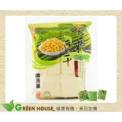 [綠工坊] 有機豆干 有機白豆干    五香豆干 傳貴 有機無添加 品味最純淨的豆製品