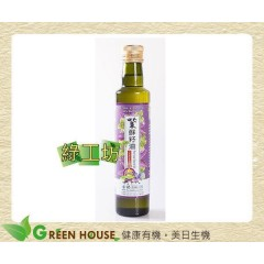 [綠工坊] 全素 紫蘇籽油 紫蘇油 250ml 金椿