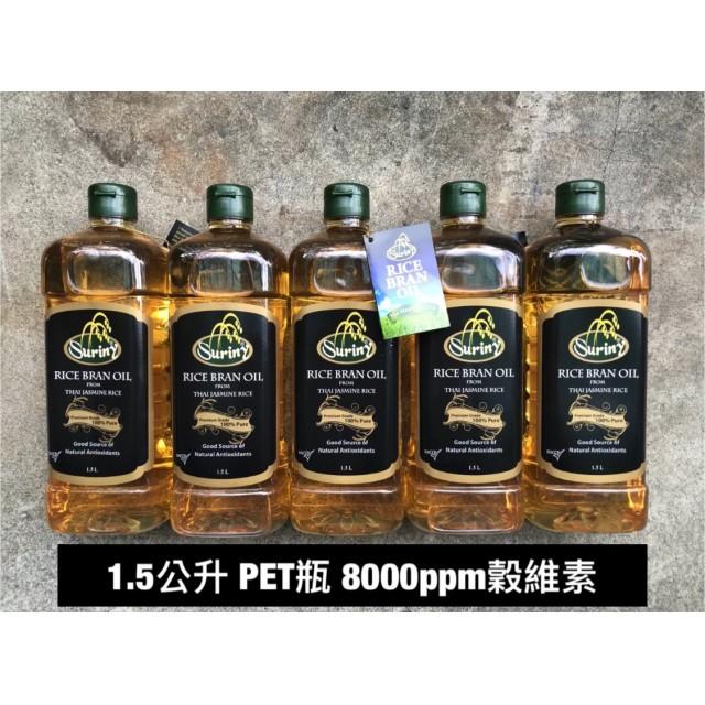 [綠工坊] 素寧 Suriny 高安定性玄米油1.5L 8000ppm 榖維素