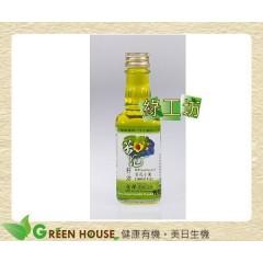 [綠工坊] 金花小菓 茶花籽油 可刷卡 冷壓初榨 迷你瓶 50ml 金椿茶油