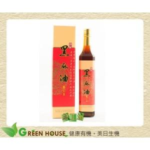 [綠工坊] 祥記黑麻油 純黑麻油 沒有添加任何香料、其他油脂或防腐劑 祥記