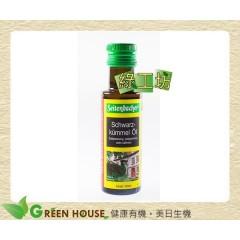 [綠工坊] 德國 冷壓黑種草油 黑種草籽油 第一道冷壓初榨 食品級 德國原裝進口 公司貨 林博