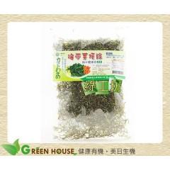[綠工坊] 海帶芽梗絲 大地孕育健康食材,共同體驗真正天然 綠源寶
